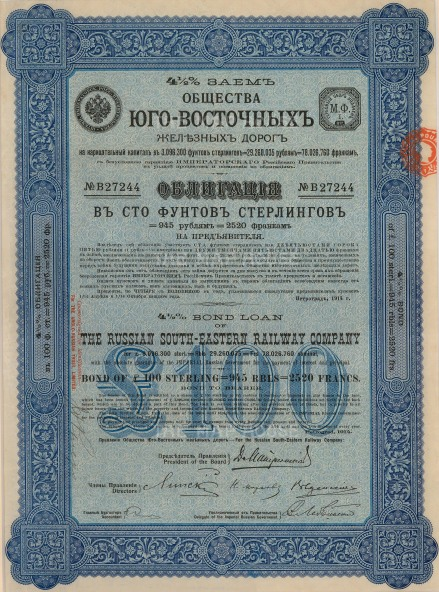 "Russian South-Eastern Railway Company. Bond for One-hundred Pounds Sterling. 1914. An original colour antique mixed-method engraving. 9"" x 13""."