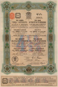 Eighth Loan of the City of St. Petersburg: With interest at 4 1/2 %, redeemtion 1923-24. Russian, French, English and German text.