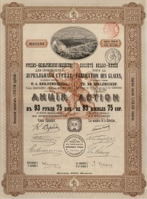 "Russia. Bond from Moscow. 1912. An original colour antique mixed-method engraving. 10"" x 13""."