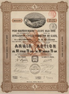 """Societe Belgo-Russe: Bond from Moscow. 1912. An original colour antique mixed-method engraving. 10"""" x 13"""". [MISCp4676]"""
