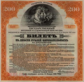 "Russian Internal State Loan at 4 1/2 %. 1917. An original colour antique mixed-method engraving. 8"" x 8""."