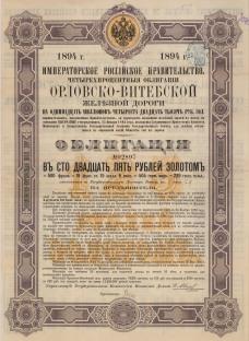 "Russian Government: Bond. 1894. An original colour antique mixed-method engraving. 10"" x 14"". [MISCp4935]"