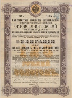 "Bond Issued by the Russian Government. 1894. An original colour antique mixed-method engraving. 10"" x 14""."