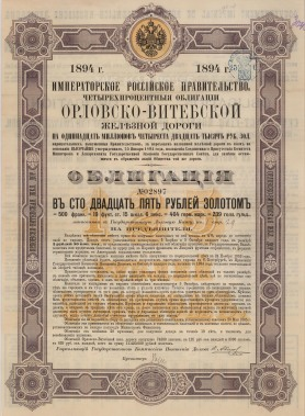 "Imperial Russian Government: Five Rouble share certificate. 1894. An original colour antique mixed-method engraving. 10"" x 14"". [BONDp33]"