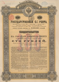 """Russian Government: Bond for 100 Roubles. c.1895. An original colour antique mixed-method engraving. 11"""" x 15"""". [MISCp4940]"""