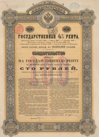 """Imperial Russian Government: Bond for 100 Roubles. 1894. An original colour antique mixed-method engraving. 11"""" x 15"""". [BONDp40]"""