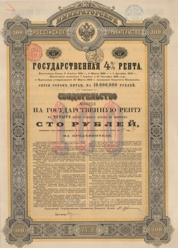 "Imperial Russian Government: Bond for 100 Roubles. 1894. An original colour antique mixed-method engraving. 11"" x 15"". [BONDp40]"
