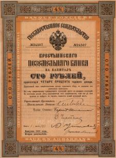 "Banque Fonciere: Russian certificate. 1897. An original colour antique mixed-method engraving. 1897. 9"" x 13"". [MISCp4965]"