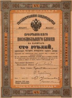 "Russian Bond. Banque Fonciere. 1897. An original colour antique mixed-method engraving. 1897. A mixed-method engraving. 9"" x 13""."