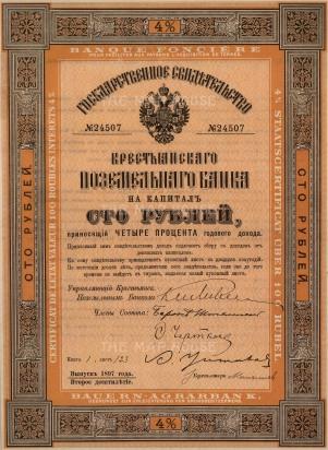 "Imperial Russian Government: Banque Fonciere/Bauern-Agrarbank certificate. 1897. An original colour antique mixed-method engraving. 9"" x 13"". [BONDp38]"