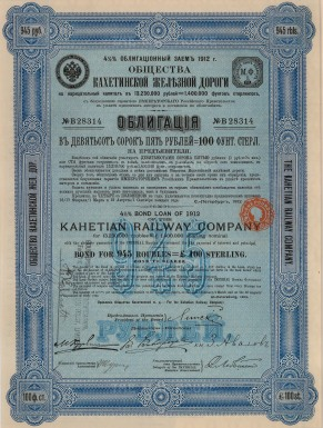 """Kahetian Railway Company: Bond for One-hundred Pounds Sterling. 1912. An original colour antique mixed-method engraving. 9"""" x 13"""". [MISCp4434]"""