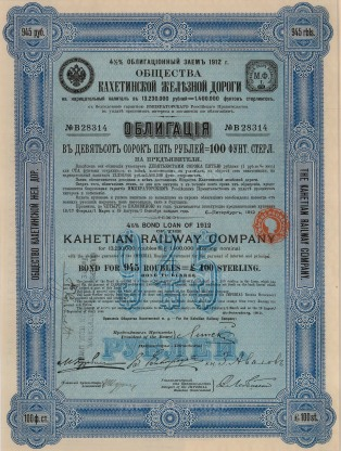 "Imperial Russian Government: Kahetian Railway Company Bond for One-hundred Pounds Sterling. 1912. An original colour antique mixed-method engraving. 10"" x 13"". [BONDp29]"