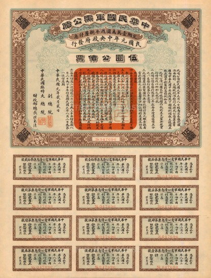 "Provisional Government of the Republic of China Bond. 1912. An original colour antique mixed-method engraving. 10"" x 13"". [MISCp4928]"