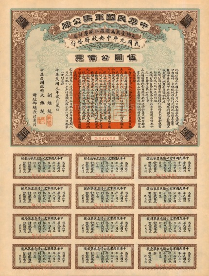 """Provisional Government of the Republic of China Bond. 1912. An original colour antique mixed-method engraving. 10"""" x 13"""". [MISCp4928]"""