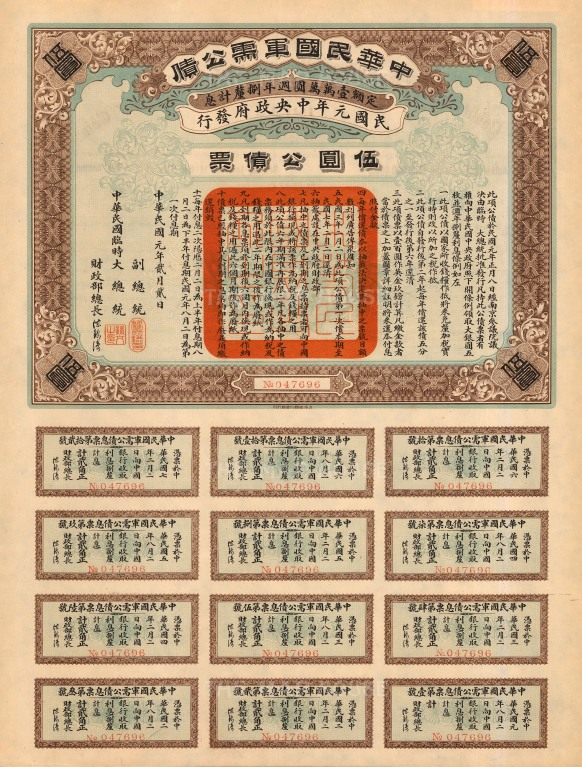 """rovisional Government of the Republic of China Bond. 1912. An original colour antique mixed-method engraving. 10"""" x 13"""". [MISCp4928]"""