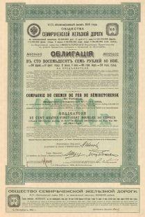"Semiretchensk Railway Company, East Turkestan: 500 Franc Bond. 1913. An original colour antique mixed-method engraving. 12"" x 16"". [MISCp5295]"