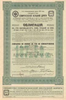 "Imperial Russian Government: Semiretchensk Railway Company Bond. 1913. An original colour antique mixed-method engraving. 12"" x 16"". [BONDp37]"