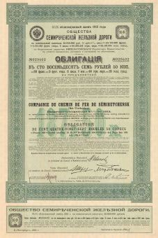 "Imperial Russian Government: Semiretchensk Railway Company Bond. 1913. An original colour antique mixed-method engraving. 12"" x 16"". [BONDp37]"