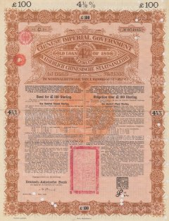 """Chinese Imperial Government Bond for £100 Sterling, 1898. An original colour antique mixed-method engraving. 16"""" x 20"""". [MISCp5433]"""