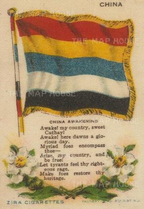 "BDV Cigarettes: China. c1900. Original printed colour on silk. 4"" x 4"". [ARMp23]"