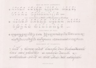Samples of the Siamese, Lao, Pali (a form of Prakrit), and Pegu (Burmese) alphabets.